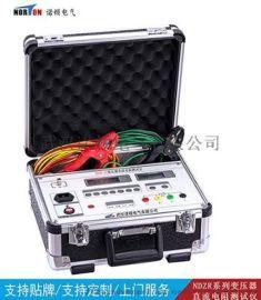 NDZRC-2A变压器直流电阻测试仪