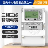 百富華隆DSSD532三相三線多功能電能表0.5S級3×1.5(6)A 3×100V