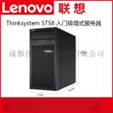 成都聯想ST50入門級塔式服務器