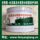 水泥基涼水塔防水防腐防護塗料、化工水池防水防腐