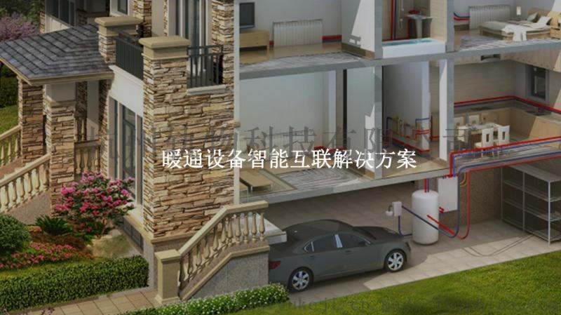 浙江杭州暖通设备LoRa无线互联解决方案