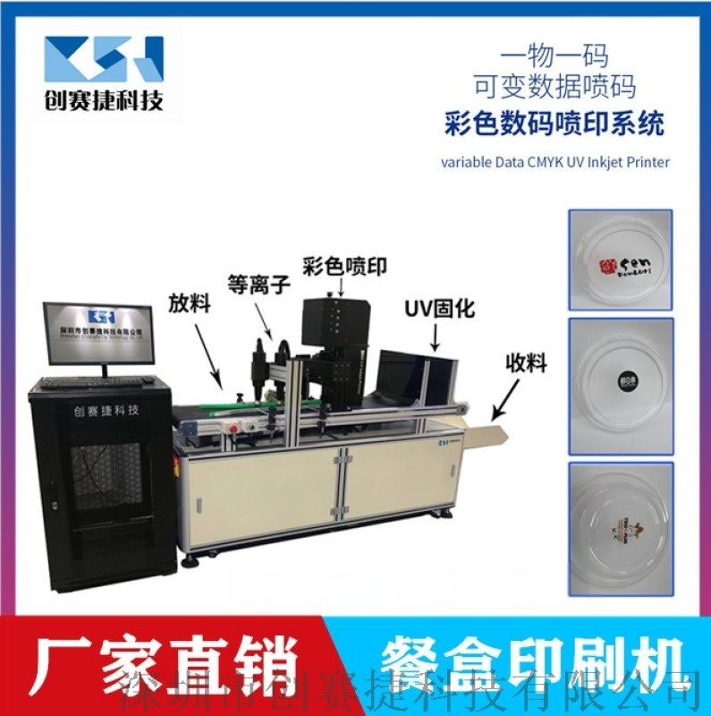 深圳外賣餐盒打標機快 餐盒蓋子印刷機創賽捷