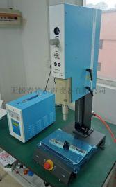 塑胶小堵头密封抗压超声波塑料热熔焊接机
