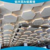 吊頂六邊形鋁單板 菱形鋁板天花吊頂造型