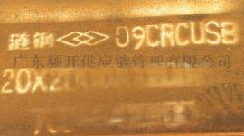 耐酸钢板 **耐腐蚀钢板 耐高温钢板 高强度钢板
