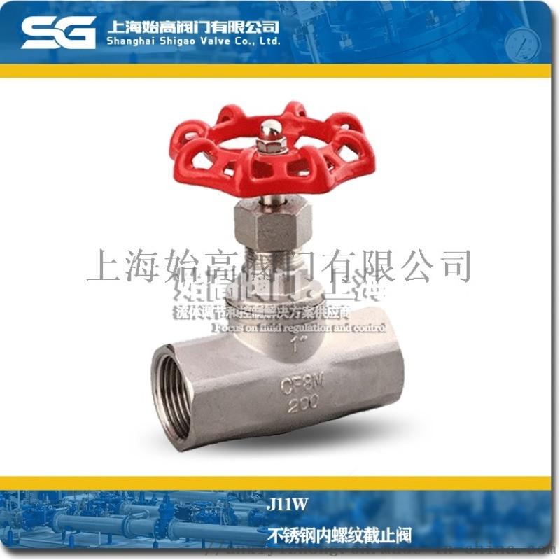 內螺紋截止閥,J11W不鏽鋼絲扣內螺紋截止閥