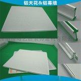 工程吊頂明架鋁天花板 T型明裝鋁天花板