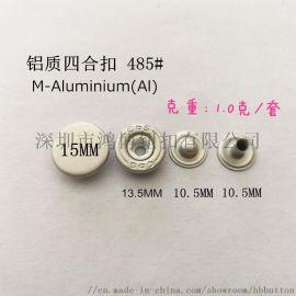 2020年新材质 铝四合扣 环保欧盟标准铝材质钮扣