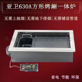 亚卫韩式无烟电630A烤涮一体炉 烧烤炉 电烧烤炉