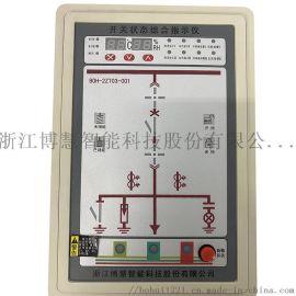 数码管显示开关状态模拟指示装置
