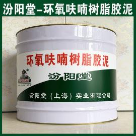 环氧呋喃树脂胶泥、良好的防水性、耐化学腐蚀性能
