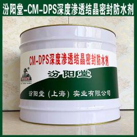 CM-DPS深度渗透结晶密封防水剂、良好的防水性