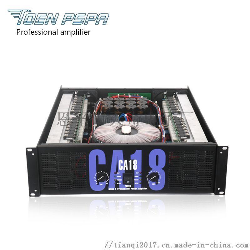 CA 大功率放大器舞臺專業功放機家用純後級