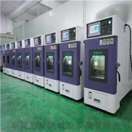 低温-50低温试验箱