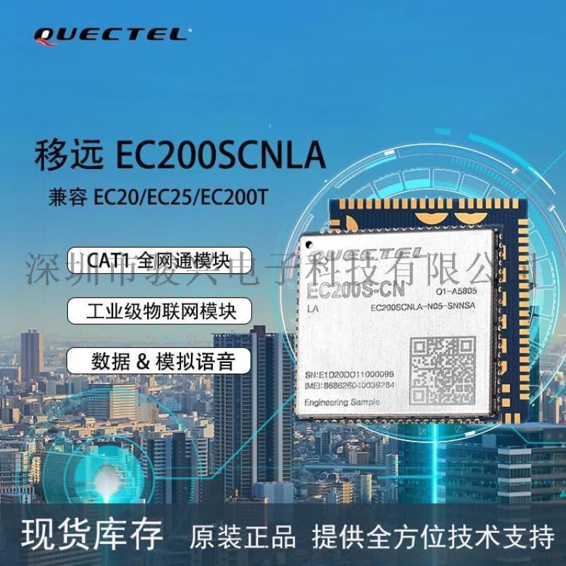 移远CAT1 ONIY版模块EC200SCNLA