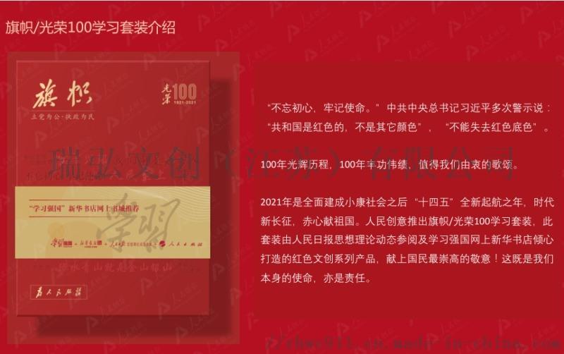 建党100周年红色文创纪念品商务会议节日礼品