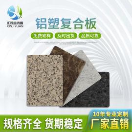 石纹系列 装饰建材铝塑板 内外墙装饰大理石纹铝塑板