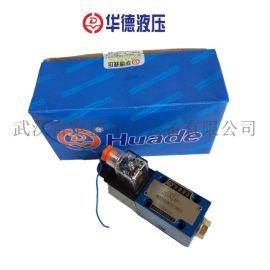 北京華德液壓4WE6G62/EG24N9K4電磁閥