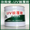 UV披覆胶、汾阳堂厂家、UV披覆胶、诚实守信