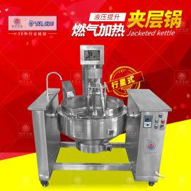 煤气多爪行星炒锅 自动夹层锅行星搅拌锅不锈钢搅拌机