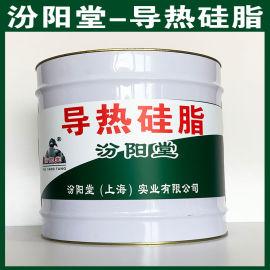 导热硅脂、简便, 快捷、导热硅脂、汾阳堂直供