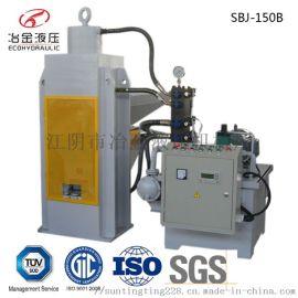 全自动金属压块机 SBJ-150