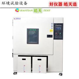 高低温交变湿热实验箱,高低温环境老化实验箱