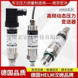 HM90配采集软件泵阀脉动高频压力传感器