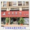 中國紅門頭長城板 1.2厚凹凸長城鋁單板
