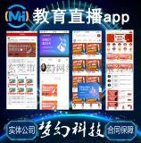 梦幻科技教育直播app在线教育app 商城软件