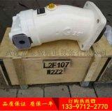 潜孔钻机动力马达北京华德A6V107MA2FZ2报价