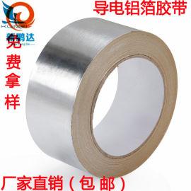 单导铝箔胶带 高温单导铝箔胶带 导电铝箔胶带厂家