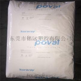 日本可乐丽聚乙烯醇pva224 表面活性剂