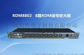 RDM8802   8路RDM信号放大器/分配器
