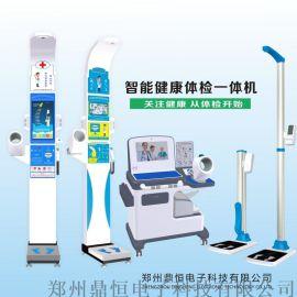 健康一体机 亚健康检测仪一体机
