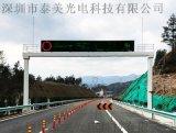 高速公路led字幕屏 交通提示屏