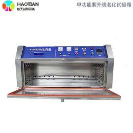 紫外线老化箱 自己生产 稳定且准确_保修贰年