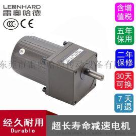 15W调速电机减速电机 东莞雷奥哈德3IK15RGN-C+3GN3-180K减速电机