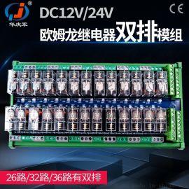 G2R-1继电器模组PLC输出工业控制板