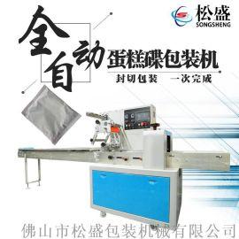 厂家直销 全自动枕式包装机 蛋糕碟包装机