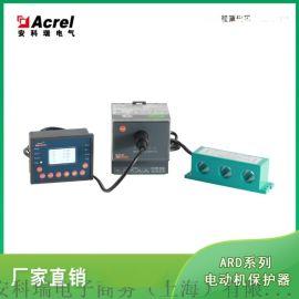 智能型电动机保护器 安科瑞ARD3-1.6 分体式保护器