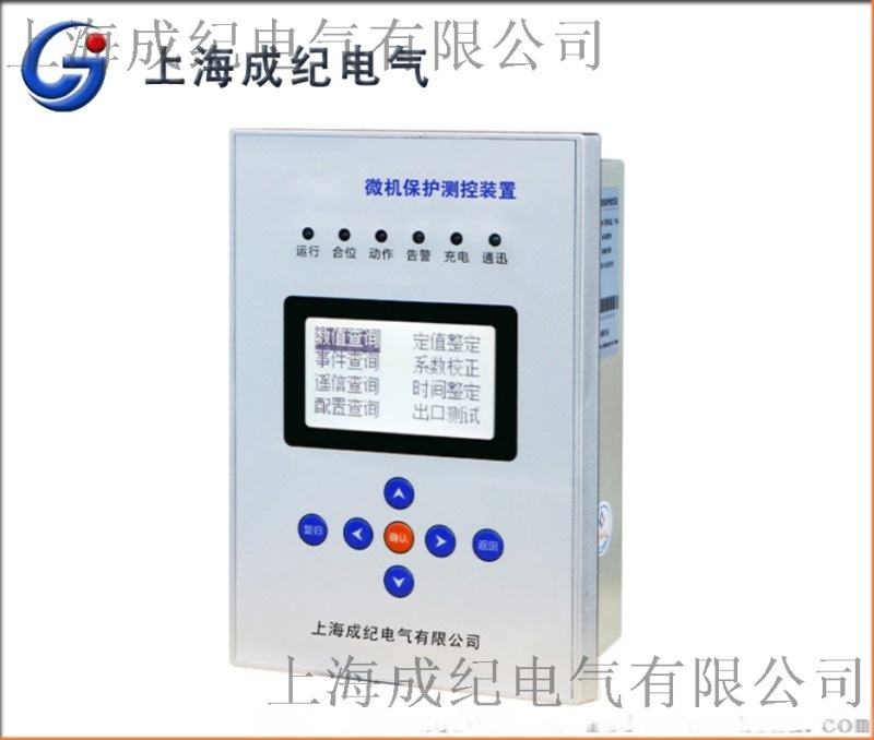 信息共享变电站PLC微机测控保护装置