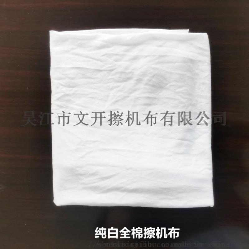 厂家批发纯棉奶白40擦机布工业抹布破布吸水吸油不掉毛擦机械布