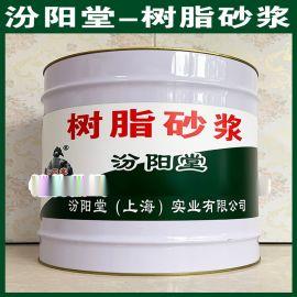 树脂砂浆、良好的防水性能、树脂砂浆