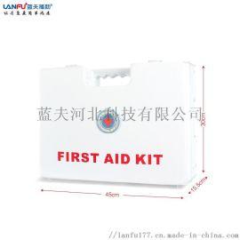 蓝夫ABS急救箱商场社区岗厅医药箱药品收纳箱