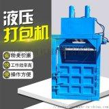 液压打包机 废纸箱打包机 多功能立式液压打包机