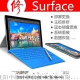 沈阳微软Surface售后维修点沈阳微软维修中心
