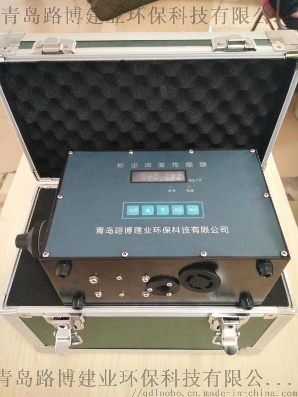 青岛路博生产GCG1000在线式粉尘浓度监测仪