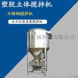 佛山展理应供大型不锈钢立式搅拌机 塑料颗粒搅拌机