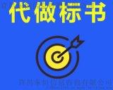许昌襄城标书制作哪里有